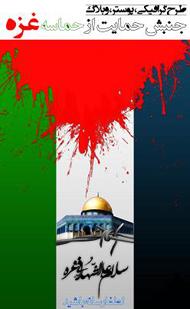 طرح گرافيکي، پوستر، وبلاگ/ جنبش حمايت از حماسه غزه