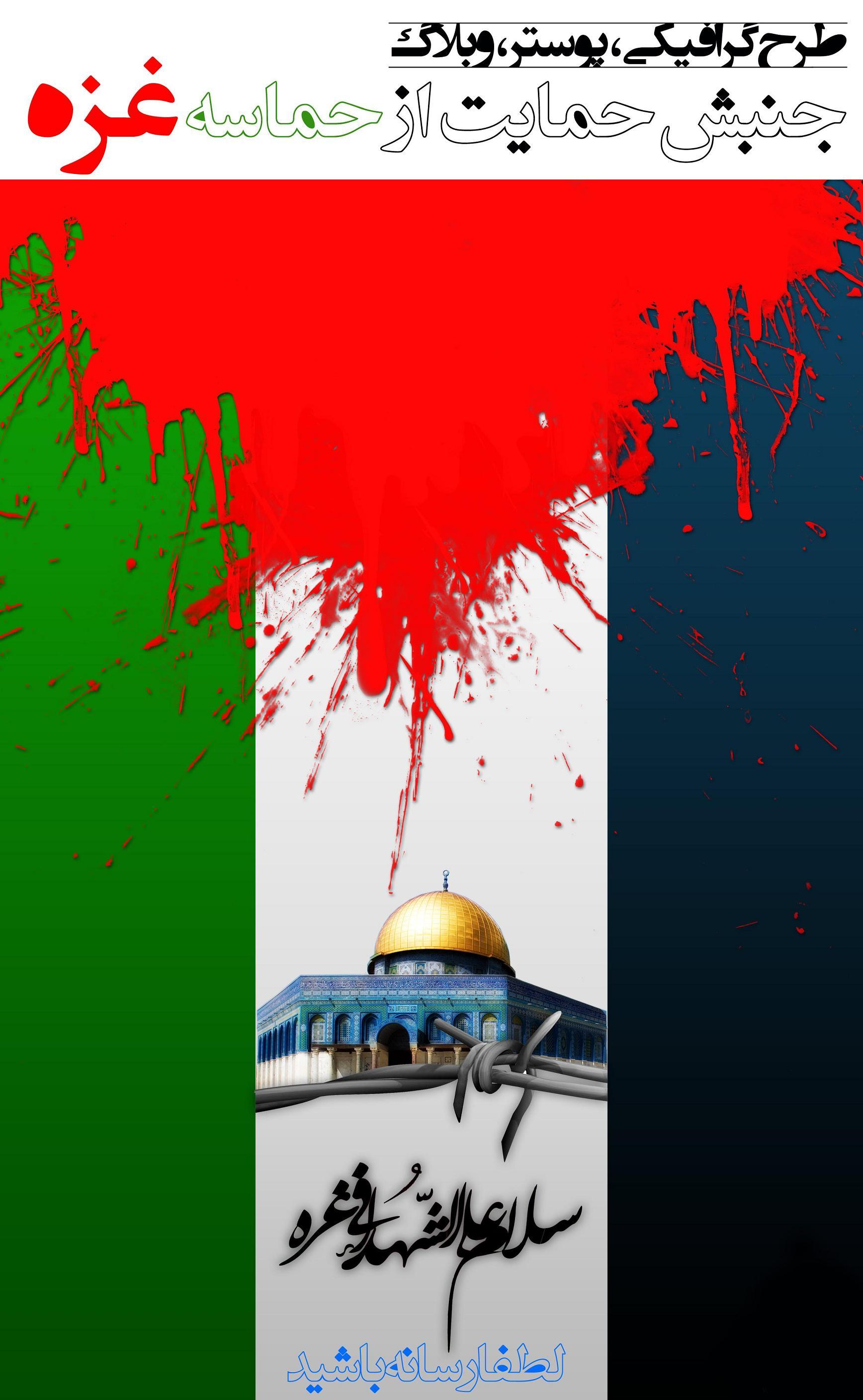 لطفا با طرح ها گرافيکي ، پوستر و يادداشت در وبلاگ حماس بزرگ 8 روزه مقاومت در مقابل به اصطلاح ارتش چهارم جهان را در حافظ تاريخ ثبت کنيد