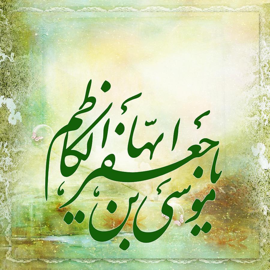 نه دی هشتاد وهشت www.881009.ir پوستر /امام کاظم علیه السلام