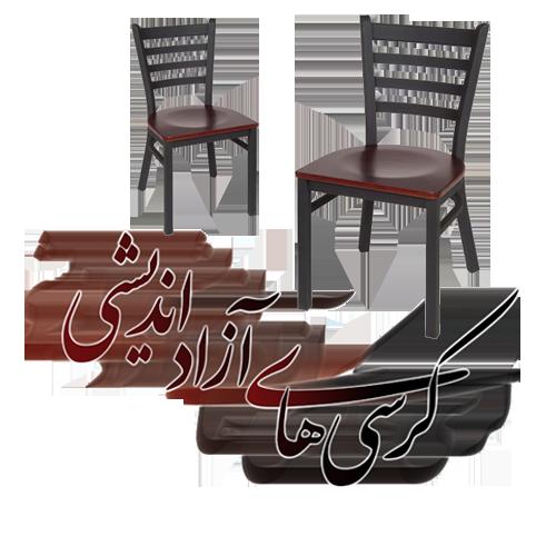 بسته محتوایی شماره(1) ویژه کرسی های آزاد اندیشی