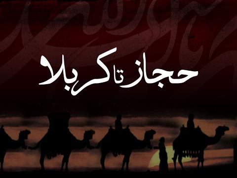 نمایشگاه حجاز تا کربلا - شرح مسیر حرکت امام حسین از مکه تا کربلا به همراه بخشی از فرمایشات ایشان در مکان های مختلف